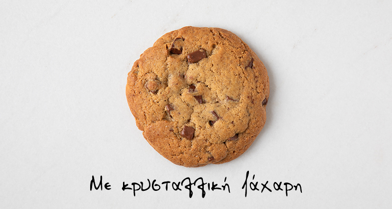 Food Science Soft Cookies από τον Άκη Πετρετζίκη