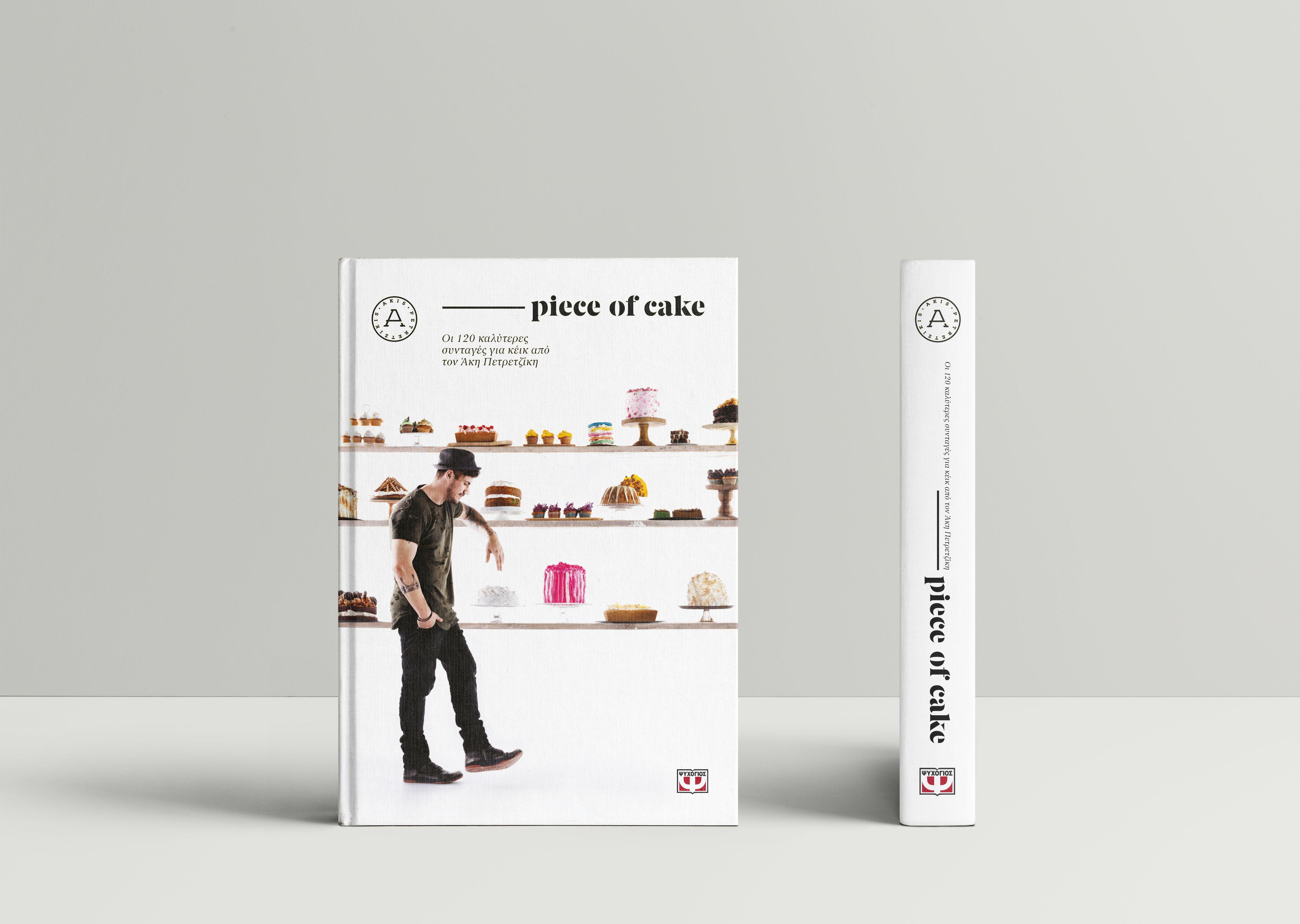 Pieceofcake 3d
