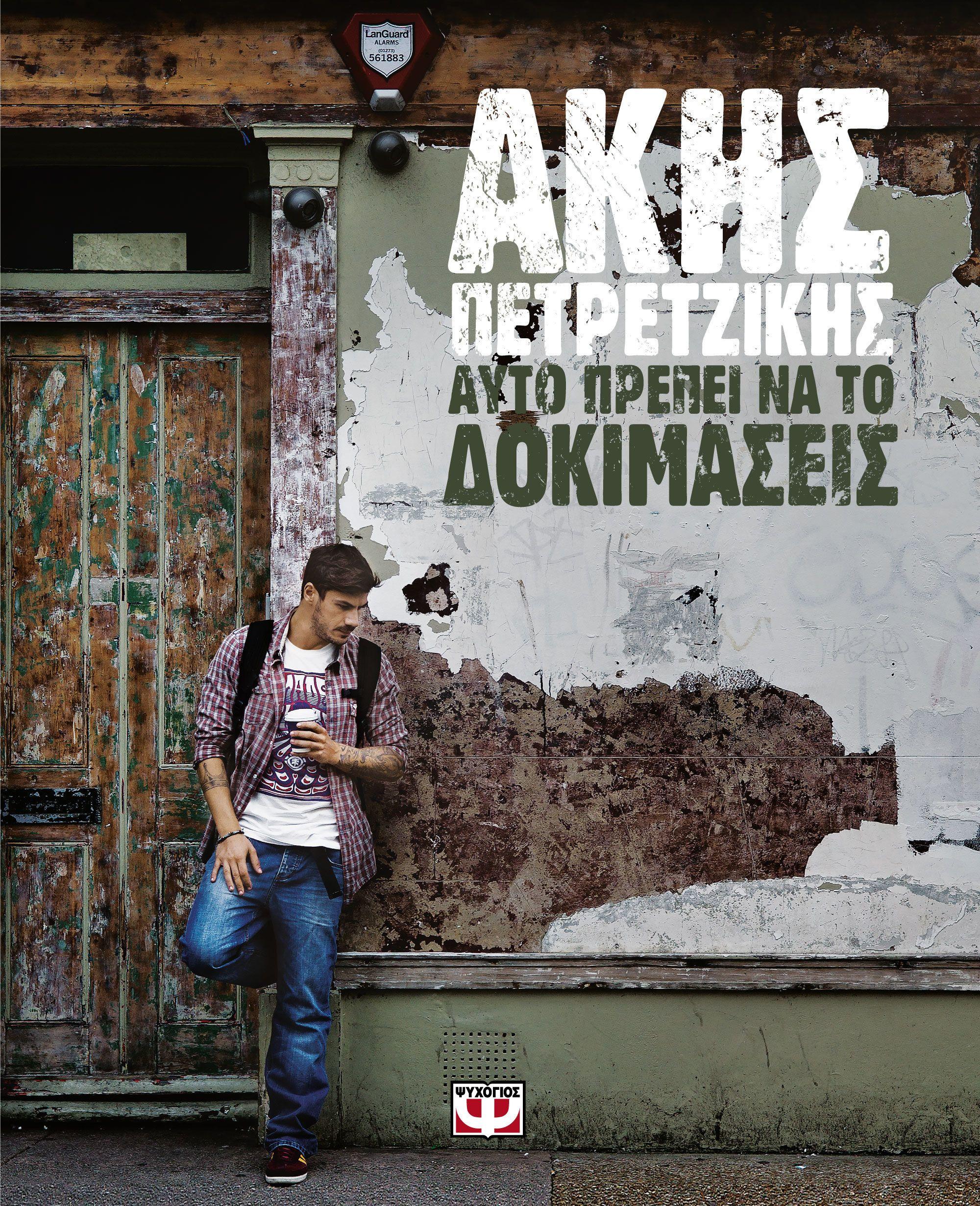 Akis petretzikis cover final