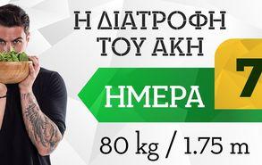 Recipe thumb 7 gr   80kg 1.75m