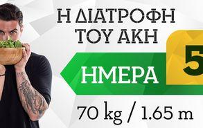 Recipe thumb 5 gr   70kg 1.65m