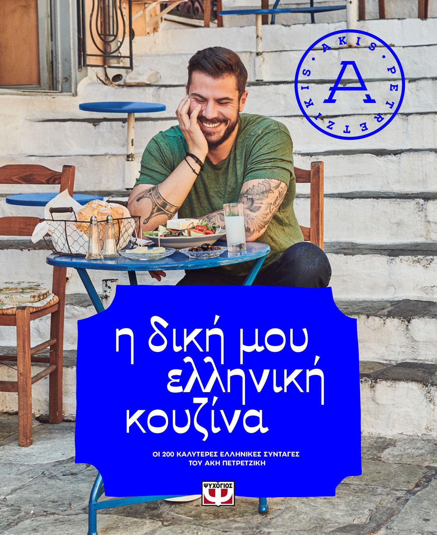 Ap greekcuisine  cover flat