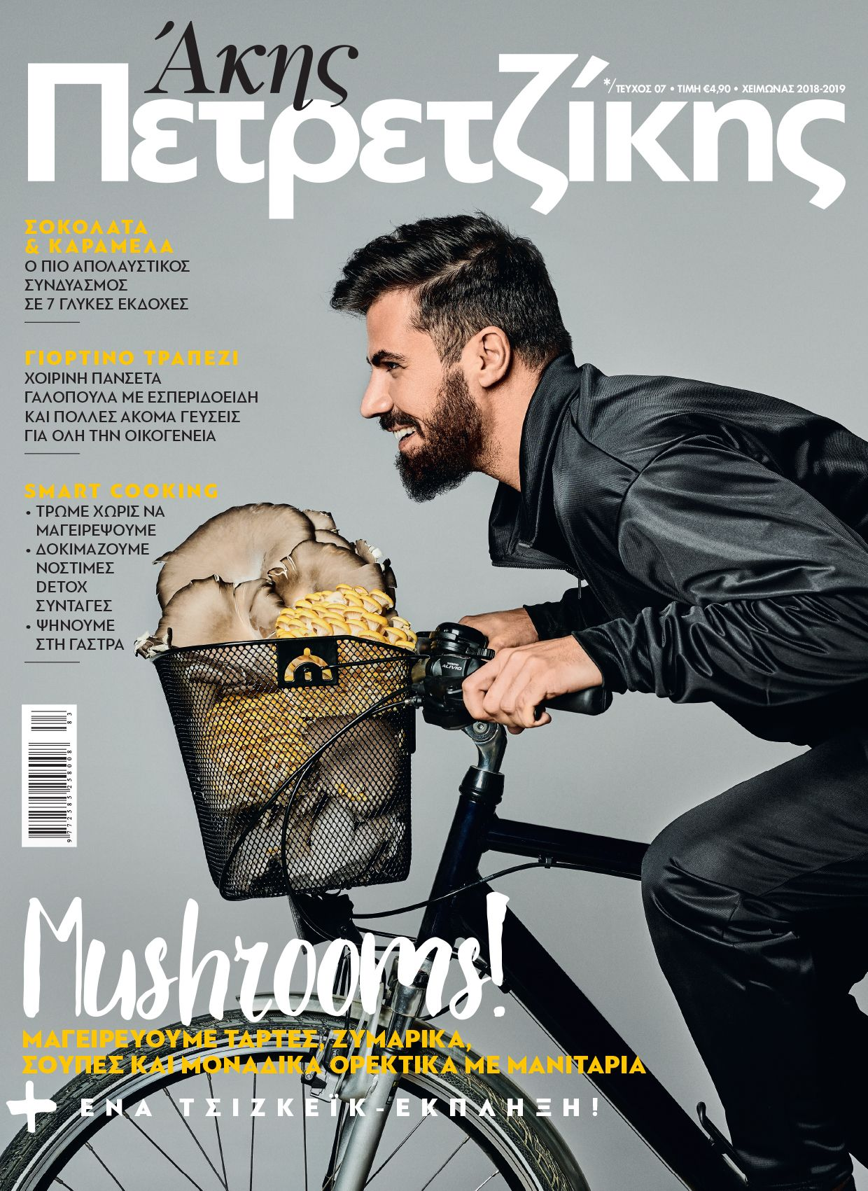 Akis petretzikis winter issue