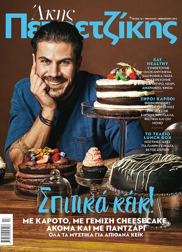 Cover akhs t10 pantone 2985